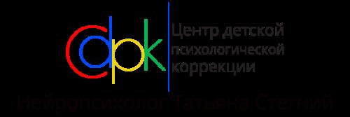 Нейропсихолог Татьяна Стегний